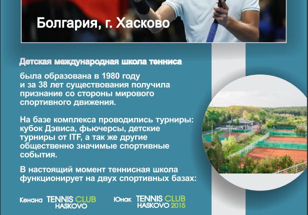 Presentation_TC_Haskovo_1.png