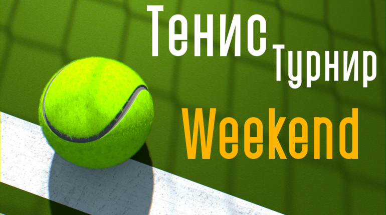 weekend_tennis_tournament.png